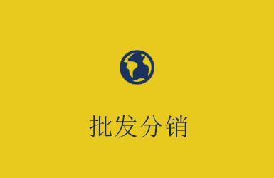 wholesale-distribution-cn